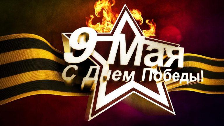 Компания  «БраерСтрой» поздравляет с Днем Победы!