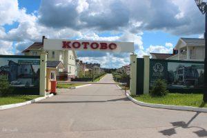 Коттеджный поселок «Котово»